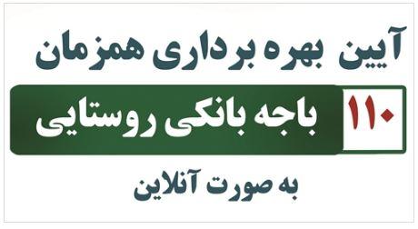 آیین بهره برداری از ۱۱۰ باجه بانکی روستایی پست بانک ایران برگزار می شود
