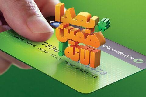 امکان افزایش اقساط کالا کارت بانک مهر ایران