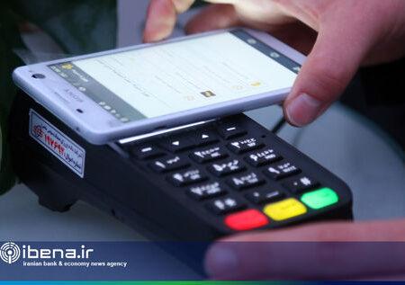 امکان پرداخت موبایلی از طریق ۴ بانک تا پایان سال