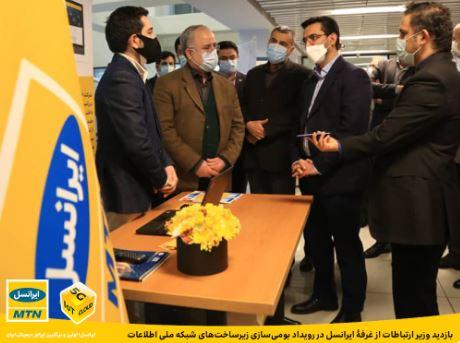 بازدید وزیر ارتباطات از غرفۀ ایرانسل در رویداد بومیسازی زیرساختهای شبکه ملی اطلاعات