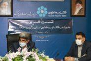 بانک توسعه تعاون ۱۰هزارمیلیارد ریال تسهیلات و تعهدات در استان مرکزی پرداخت کرده است