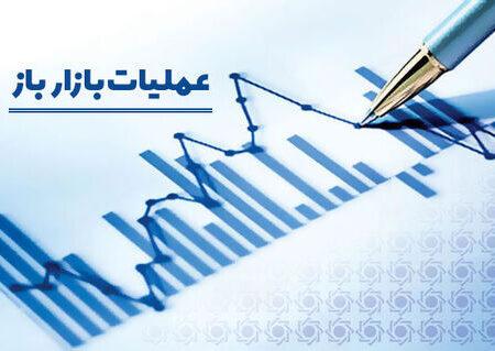 بانک مرکزی سیاست عملیات بازار باز را ادامه دهد