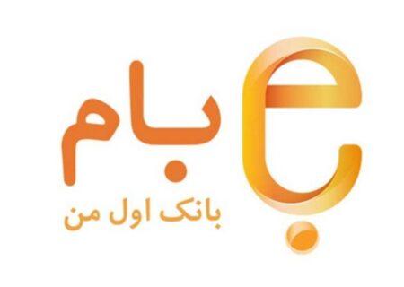به روزرسانی همراه بام بانک ملی ایران