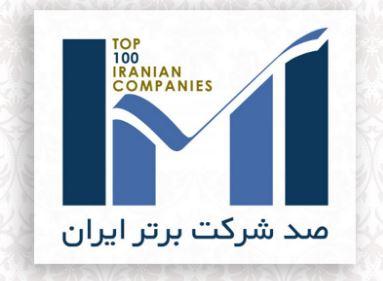 بیمه کوثر در بین ۱۰۰ شرکت برتر کشور قرار گرفت