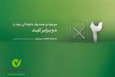 در طرح اندوخته خانواده مهر ایران مبلغ وام صندوقهای خانوادگی را دو برابر کنید
