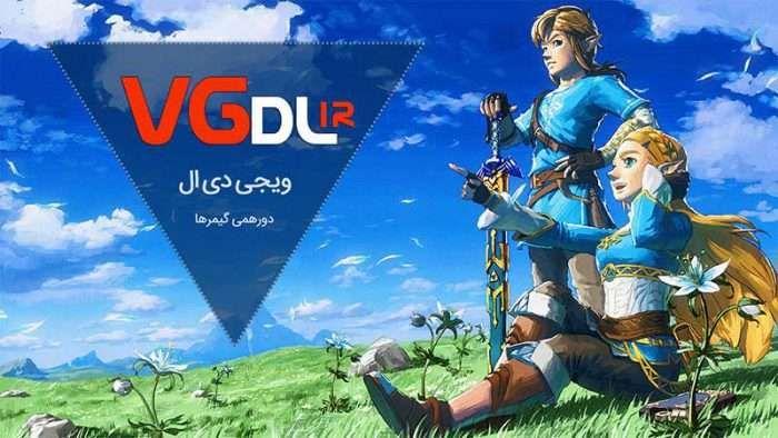 """دریافت آخرین عناوین بازی های ویدئویی بهمراه جدیدترین اپدیت ها در """" VGDL.IR – ویجی دی ال """""""