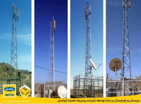 سیستان و بلوچستان بر مدار توسعه اینترنت پرسرعت همراه ایرانسل