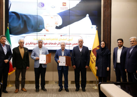 انعقاد تفاهمنامه همکاری مشترک بین بانک آینده و انجمن صنفی دفاتر خدمات مسافرت هوایی و جهانگردی ایران