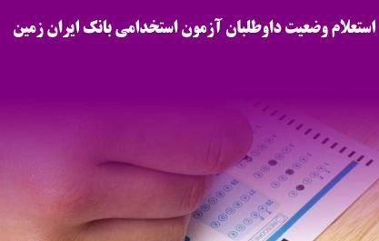 استعلام وضعیت داوطلبان آزمون استخدامی بانک ایران زمین