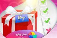آغاز مرحله چهارم و اعلام اسامی برندگان مرحله سوم طرح «پایش ۱۴۰۰» بانک ملی ایران
