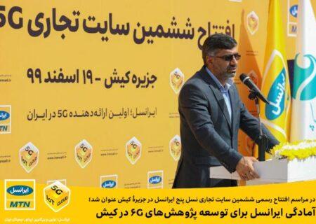 آمادگی ایرانسل برای توسعه پژوهشهای ۶G در کیش