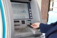 انجام خدمات ساتنا و پایا در خودپردازهای بانک دی امکان پذیر شد