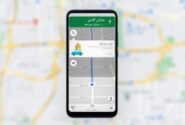 بخش مسیریابی گوگل مپ برای ایران هم فعال شد