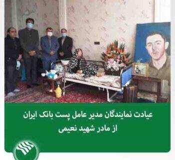 عیادت نمایندگان مدیرعامل پست بانک از مادر شهید نعیمی