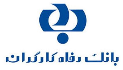 قدردانی وزیر رفاه از مدیر عامل و تمامی کارکنان بانک رفاه کارگران + پاسخ مدیر عامل