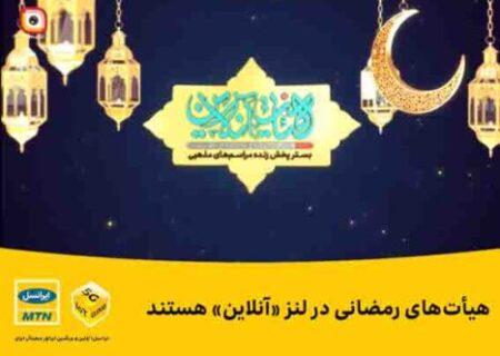 هیأتهای رمضانی در لنز «آنلاین» هستند
