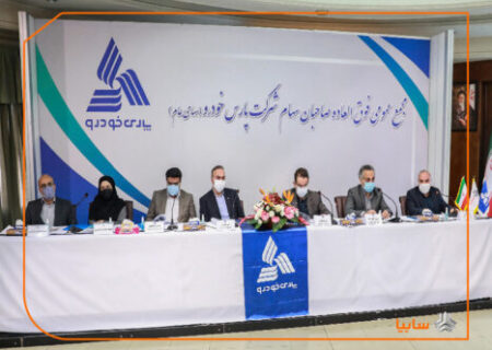 افزایش سرمایه ۴۰۰ درصدی پارس خودرو/ خیز بلند نگین خودروسازی ایران در سال جدید