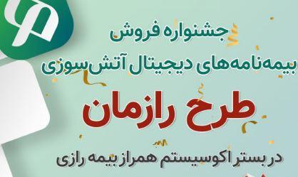 تقدیر از نمایندگان برتر جشنواره رازمان اکوسیستم همراز بیمه رازی