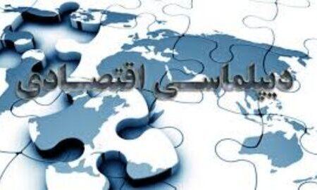 دیپلماسی اقتصادی؛ راهکار بازگشت منابع بلوکه شده ایران
