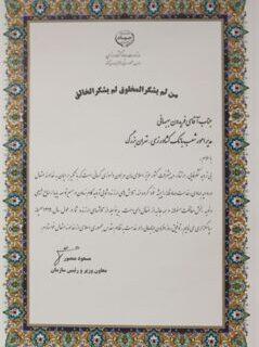 قدردانی وزارت جهاد کشاورزی از عملکرد بانک کشاورزی در تهران بزرگ