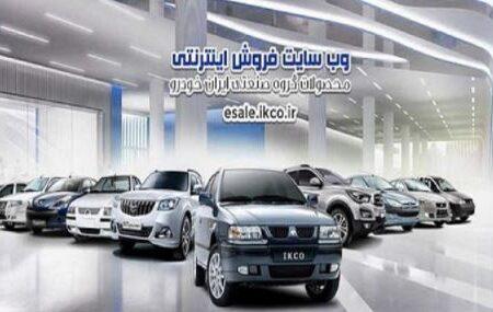 اطلاعات طرحهای فروش، صرفا در سایت اینترنتی ایرانخودرو