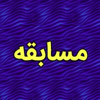 برگزاری مسابقه «حماسه خرمشهر» در اپلیکیشن «بله»