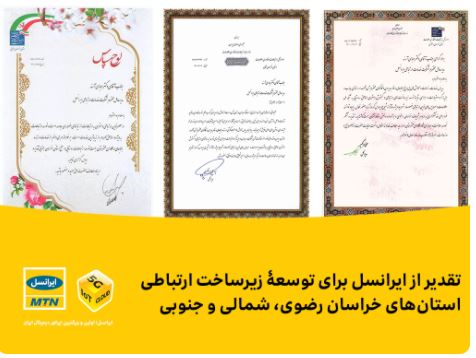 تقدیر از ایرانسل برای توسعۀ زیرساخت ارتباطی استانهای خراسان رضوی، شمالی و جنوبی