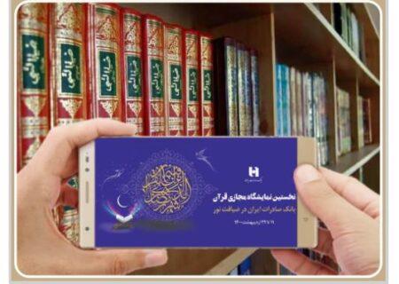 تمدید نخستین نمایشگاه مجازی قرآنکریم تا ۲۹ ماه مبارک رمضان