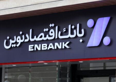 جابجایی موقت شعب صنایع شیراز و دارآباد تهران بانک اقتصادنوین