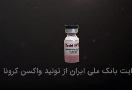 حمایت بانک ملی ایران از تولید واکسن کرونا