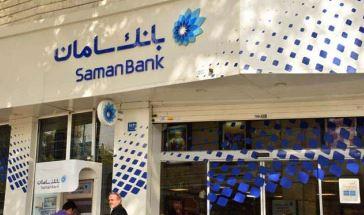 خدمات ویژه بانک سامان برای فعالان صنایع سلولوزی در شرایط تحریم