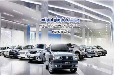 فروش فوق العاده چهار محصول ایران خودرو از فردا