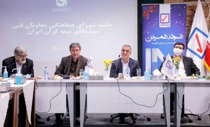 نشست شورای هماهنگی معاونین فنی صنعت بیمه در بیمه رازی برگزار شد