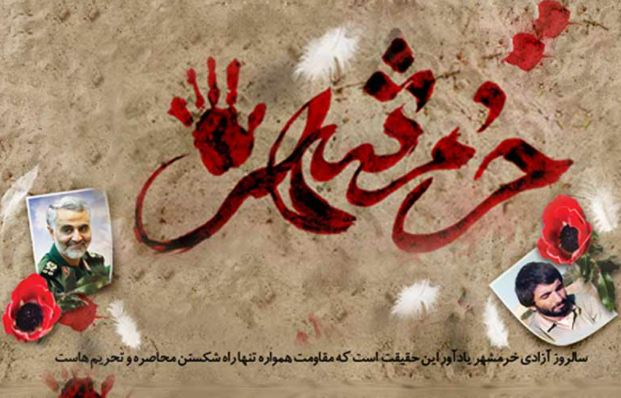پیام مدیر عامل محترم به مناسبت سالروز آزادسازی خرمشهر