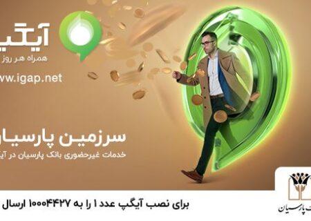 خدمات غیرحضوری بانک پارسیان در آیگپ