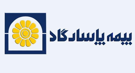 رشد بیش از ۶۰ درصد پرتفوی منطقه در استان های سمنان و گلستان شرکت بیمه پاسارگاد