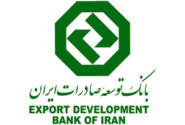 احتمال قطعی اینترنت بانک توسعه صادرات و سامانه های مرتبط