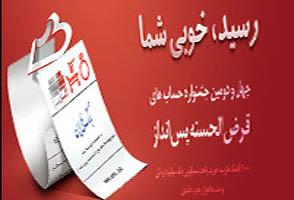 «رسید خوبی» را در چهل و دومین دوره قرعه کشی حساب های قرض الحسنه پس انداز بانک ملی ایران دریافت کنید
