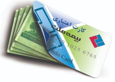 یک کارت با چندین کارکرد (عملکرد کارت اعتباری بیمه ملت در سال ۱۳۹۹)
