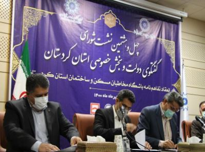 باشگاه مخاطبان مسکن و ساختمان با مشارکت بانک مسکن در استان کردستان تاسیس شد