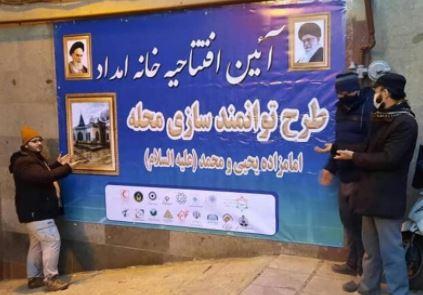 خانه امداد امامزاده یحیی (ع) الگوی مشارکت محلهمحور در حمایت از اقشار کمبرخوردار