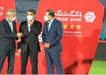 نقش آفرینی بانک گردشگری نتیجه داد/ پرسپولیس برای پنجمین بار متوالی قهرمان لیگ برتر شد