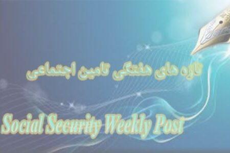 نود و هشتمین شماره نشریه تازه های تامین اجتماعی منتشر شد
