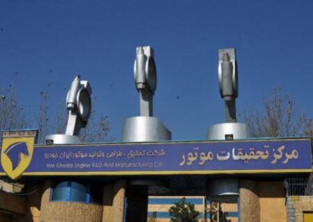 آزمون موتورهای یورو ۶ در شرکت تحقیقات موتور ایران خودرو