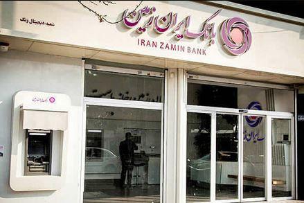 اجرای پلت فرم های جدید دیجیتالی در بانک ایران زمین