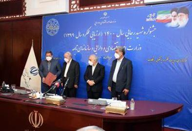 انتخاب بانک صنعت و معدن به عنوان بانک برتر جشنواره شهید رجایی