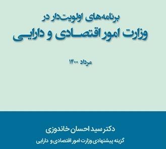 برنامه های اولویت دار سید احسان خاندوزی برای وزارت امور اقتصادی و دارایی