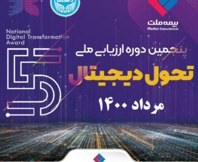 برگزاری نشست ارزیابی جایزه ملی تحول دیجیتال در بیمه ملت