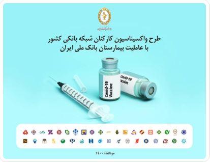 تقدیر بانک مرکزی و بانک ها از عاملیت بانک ملی ایران در واکسیناسیون شبکه بانکی