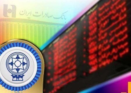 سهامداران شرکت«بینالمللی محصولات پارس» سود سهام خود را در شعب بانک صادرات ایران دریافت کنند